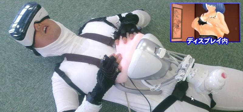 The Vr Sex Suit Is A Thing Now And Its Terrifying
